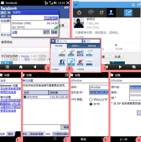WM手机连接免费VPN