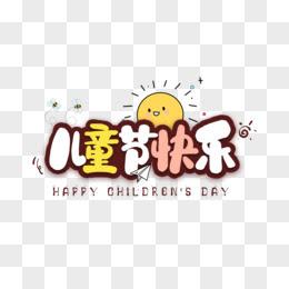 儿童节快乐图片素材 免费儿童节快乐png设计图片大全 图精灵