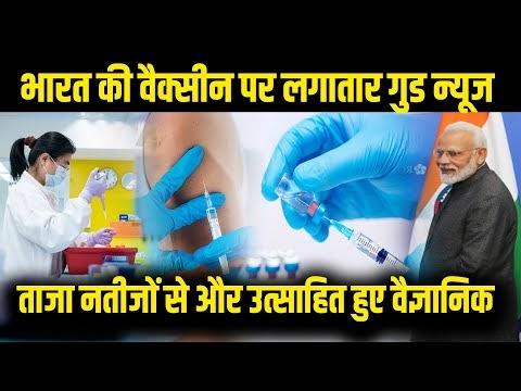 Covid19 vaccine update भारतीय वैक्सीन को मिली कामयाबी।News update.