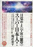 ガイア優良星プロジェクトが発動しているぞ 目覚めよ<<宇宙の雛型>>スーパー日本人! YAP(-)遺伝子スイッチオンでエゴなしGive & Giveの地上天国へ (天下泰平 1)