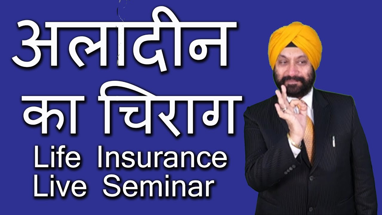 अलादीन का चिराग Life Insurance Live Seminar in Hindi - YouTube