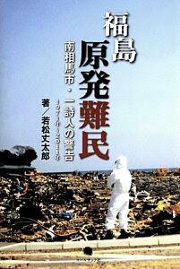 福島原発難民