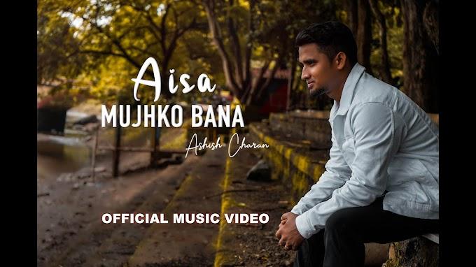 Aisa Mujhko Bana  ( ऐसा मुझको बना )  Christian New 2019 Song (Lyrics)