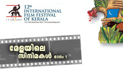 Films Screened in IFFK 2007 Part A