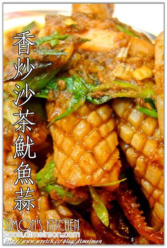 沙茶魷魚蒜00.jpg