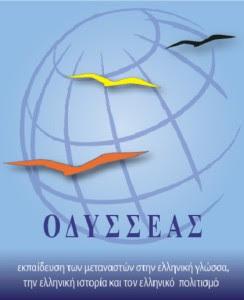 epi-odysseas-ekpaidefsi-metanaston