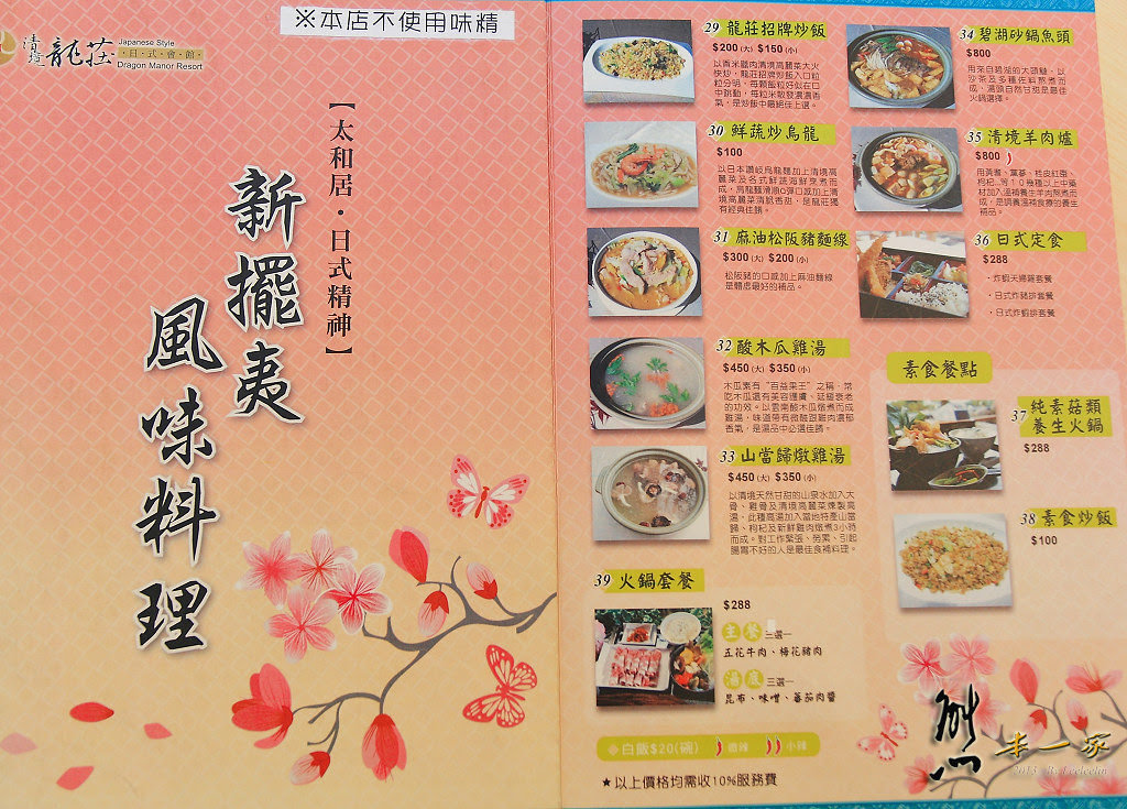 太和居餐館|清境龍莊日式會館