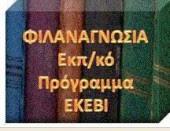 Φιλαναγνωσία