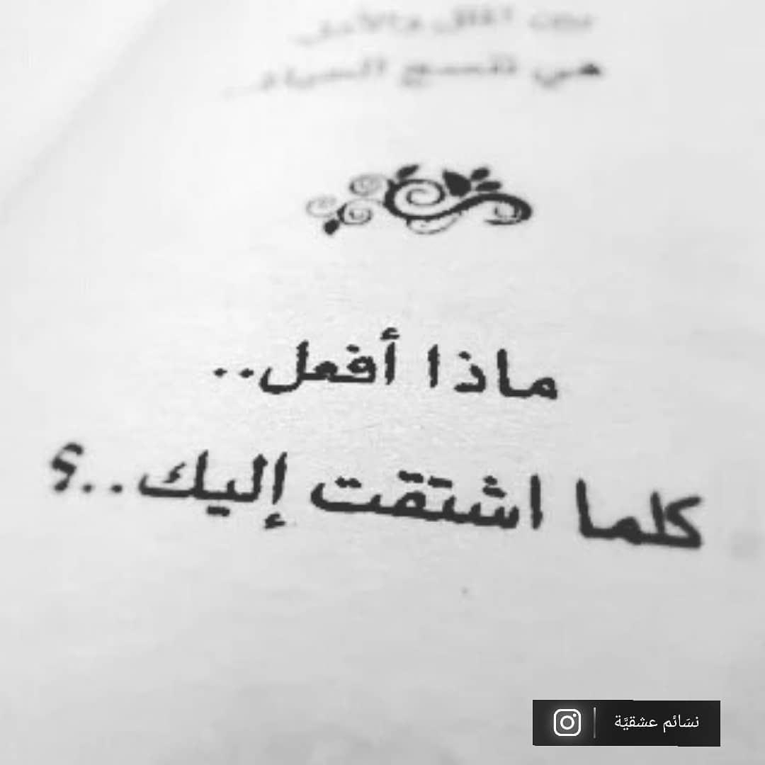 اجمل شعر عن الشوق للحبيب Aiqtabas Blog