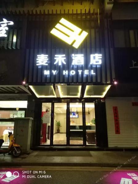 Price Suzhou My Hotel Shiquan Branch