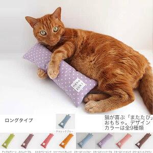 またたびけりけり【ロングタイプ】ドット 猫用おもちゃ オモチャ、国産、ギフト、またたび、室...
