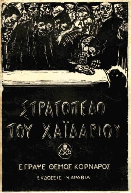 To εξώφυλλο της δεύτερης έκδοσης (1945) του έργου του Θέμου Κορνάρου που περιγράφει τις φρικαλεότητες των Γερμανών στο στρατόπεδο Χαϊδαρίου (Πηγή: ιστοσελίδα Δήμου Χαϊδαρίου)