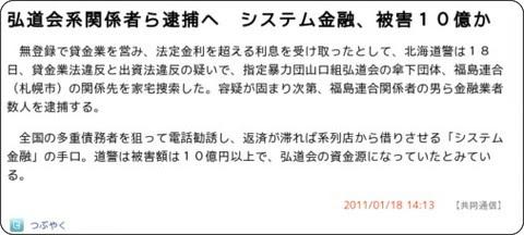 http://www.47news.jp/CN/201101/CN2011011801000377.html