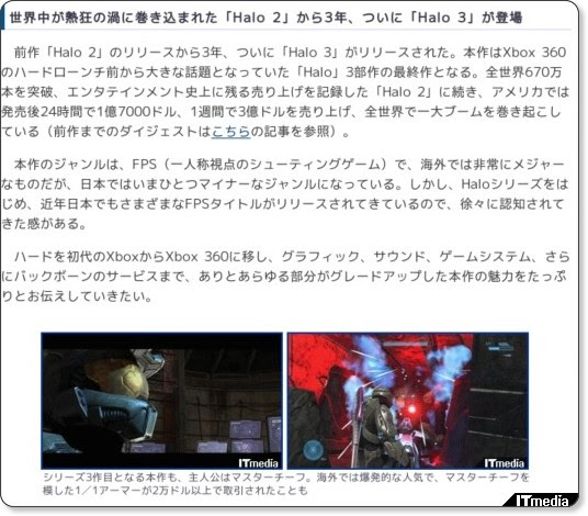 http://plusd.itmedia.co.jp/games/articles/0710/17/news006.html