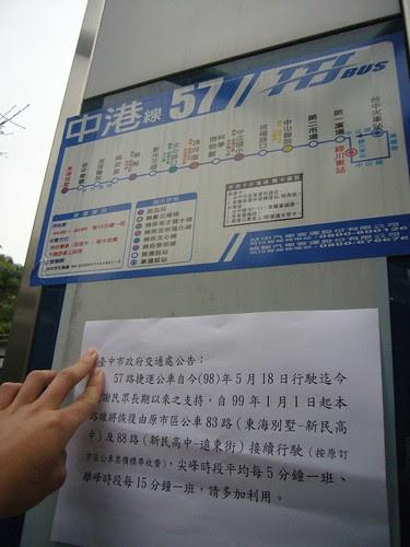 TTJ57路停駛公告
