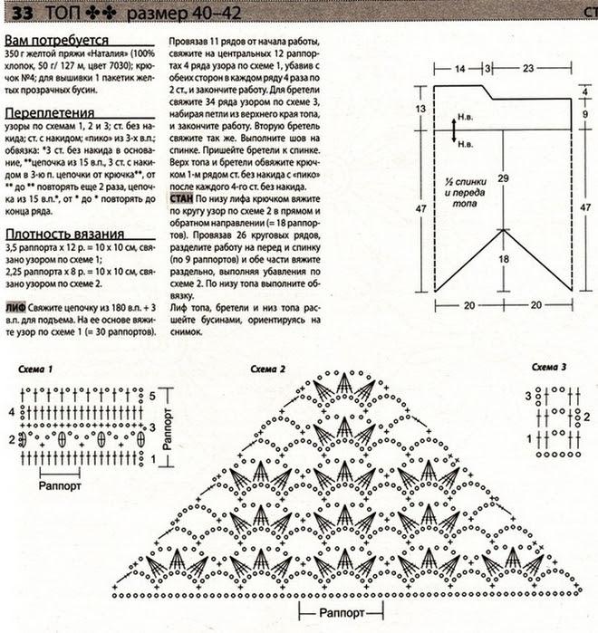 2 (660x700, 449Kb)