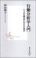 杉山尚子『行動分析学入門』
