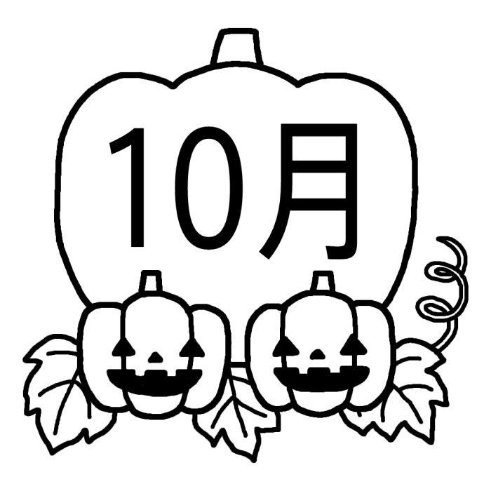 ハロウィン白黒10月タイトル無料イラスト秋の季節行事素材