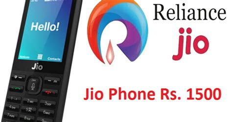 jio phone booking confirmation sms  received hindi