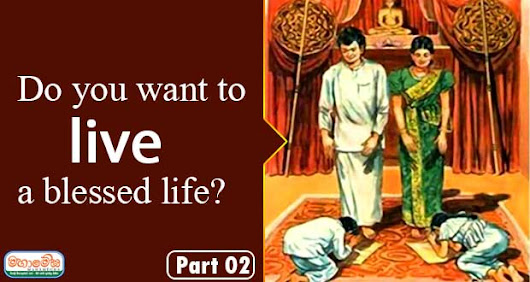 Do you want to live a blessed life ? - Part 02 - MAHAMEGHA