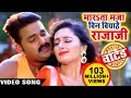 Mara Tara Maza Bin Biyahe Raja Ho Song | Bhojpuri Wanted Movie 2018 | Pawan Singh