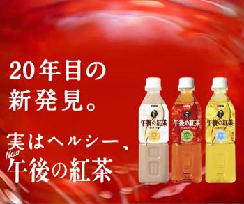 Kirin Tea