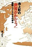 池上彰の「世界がわかる!」―国際ニュースななめ読み
