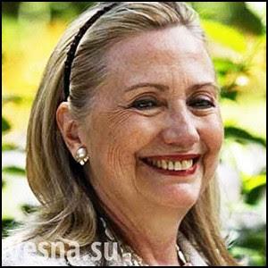 Некомпетентная фурия Хиллари Клинтон
