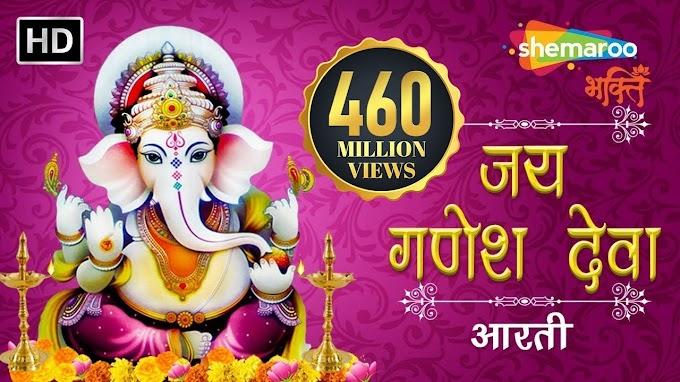 Jai Ganesh Deva - Anuradha Poadwal Lyrics In Hindi