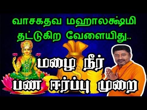 மழை நீர் வாசல் கதவை மஹாலக்ஷ்மி தட்ட | RAIN MONEY ATTRACTION