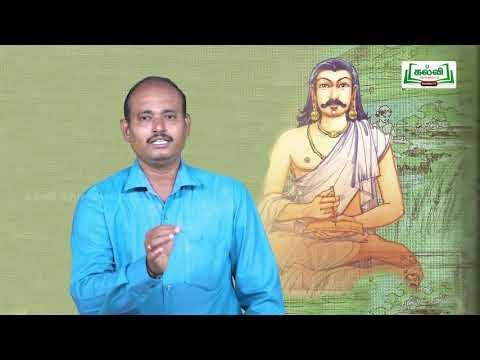 யாமறிந்த மொழிகளிலே Std11 தமிழ் ஆக்கப்பெயர்கள் Kalvi TV