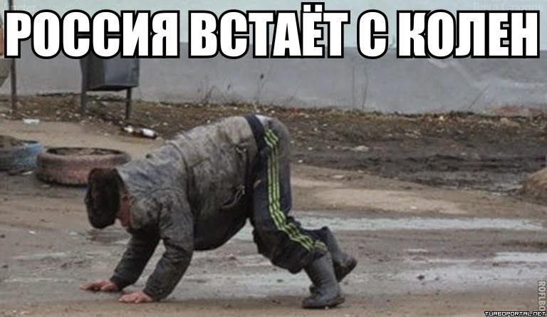 Картинки по запросу россия вставая с колен