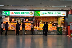 Mandarines de Jeju
