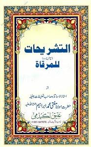 Al Tashrihaat Urdu Sharh Al Mirqat