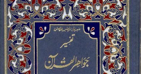 bacaan islam  kitab jawahirul quran