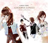 GARNET CROW《GOODBYE LONELY~Bside collection~》初回限定盤CD+DVD