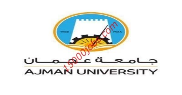 وظائف اكاديمية شاغرة للعمل في جامعة عجمان