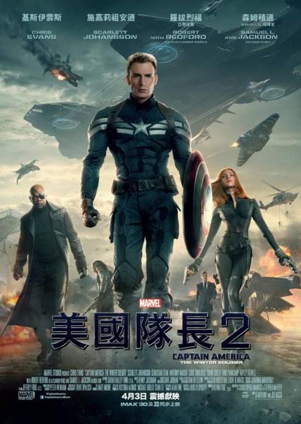 美國隊長2 : 酷寒戰士 (Captain America: The Winter Soldier)  poster