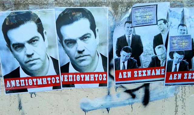 Anepythjimitos-tsipras