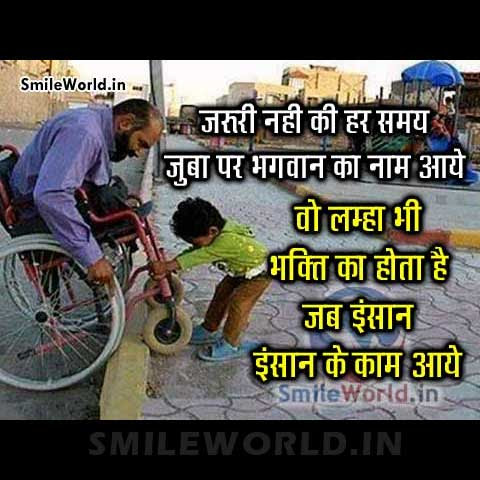 Inspirational Quotes In Hindi Page 2 Of 2 Smileworld
