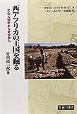 西アフリカの王国を掘る:文化人類学から考古学へ (フィールドワーク選書 10)