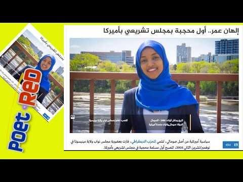 الهان عمر من الصومال أول محجبة بمجلس التشريعي الأمريكي الكونغريس قريبا ف...