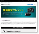 デジタル一眼カメラαボディ/レンズの新しい買い方「残価設定クレジット」|ソニーの公式通販サイト ソニーストア(Sony Store)