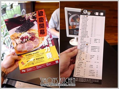 日出拉麵彰化旭光店09