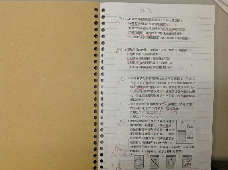 考試訂正收集本07