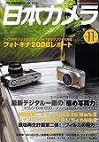 日本カメラ 2008年 11月号 [雑誌]