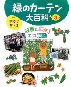 学校で育てる緑のカーテン大百科(3)