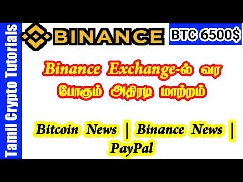 Tamil Crypto News Updates - Binance latest news, Bitcoin, Paypal