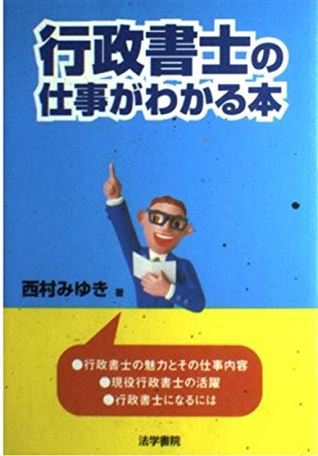 AMAZON 50 Book Promotion: [PDF FREE] 行政書士の仕事がわかる本 458761890X PDF D.o.w.n.l.oad Ebook