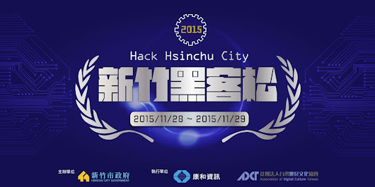 2015新竹黑客松 Hack Hsinchu City-報名頁-Accupass 活動通